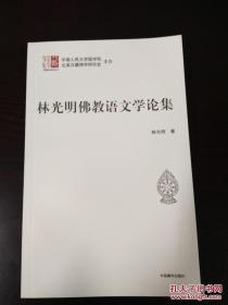 林光明佛教语文学论文集/汉藏佛学研究丛书