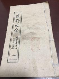 眼科大全(1–10册全)竹纸、木刻本