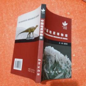 中国地质博物馆【作者签赠本】
