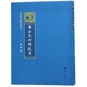 黄山志四种校笺(藏书阁古籍整理丛书 16开 全一册)