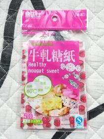【老糖纸】牛轧糖糖纸5张合售 包装纸 未用过的糖纸