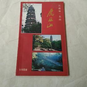 97年《虎丘山》(江南第一名山)