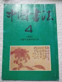 中国书法  1994年第4期