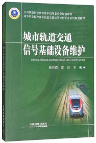 城市轨道交通信号基础设备维护