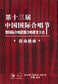 第13届中国国际合唱节——活动指南
