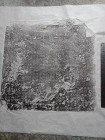 明嘉靖九江庐山墓志拓片一张。包手拓。