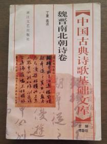中国古典诗歌基础文库魏晋南北朝诗卷