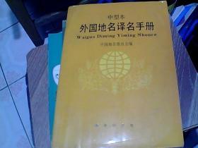 外国地名译名手册  中型本
