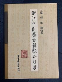 浙江中医药古籍联合目录
