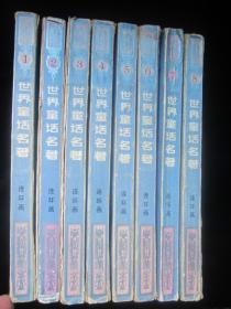 世界童话名著(1-8)连环画