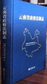 云南省政府法制志