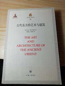 古代东方的艺术与建筑