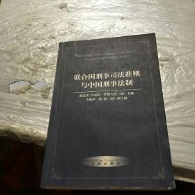 联合国刑事司法准则与中国刑事法制