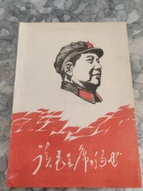 看图书名  毛主席的书