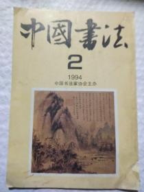 中国书法  1994年第2期