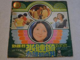 邓丽君 水涟漪 黑胶唱片