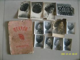 1956年《男女头发式样》加原照片。