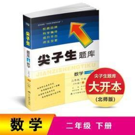 2019春尖子生题库系列--二年级数学下(北师版)(BS版)