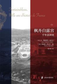 枫丹白露宫 : 千年法国史