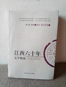 江西六十年新诗散文诗卷