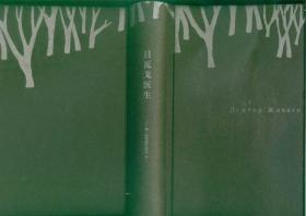 日瓦戈医生(大32开精装本/16年一版四印)