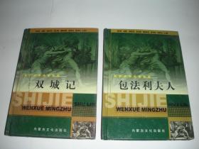 雙城記'世界文學名著樹林'(精裝,2002年出版)2019.4.6日上