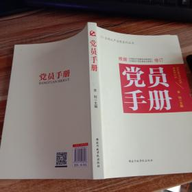党员手册(最新修订版)