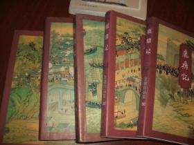 鹿鼎记(1——5册全)品佳