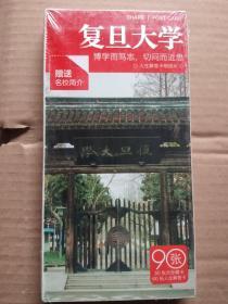 复旦大学明信片
