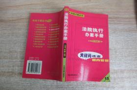 法院执行办案手册--2005年第2版