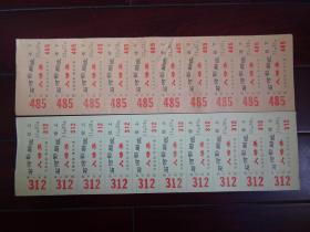 老电影票2联共20张