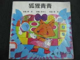 48开彩色连环画:狐狸青青(1版3印)
