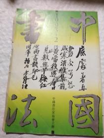 中国书法  1993年第2期