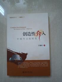 创造性介入:中国外交的转型