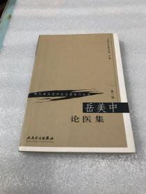 岳美中论医集