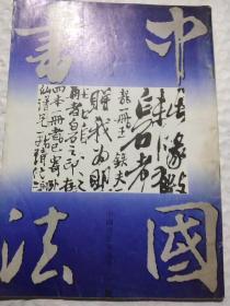 中国书法  1993年第1期