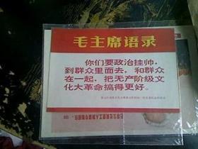 纸片 毛主席语录【第七次检阅文化大革命大军时对一些负责同志的讲话】