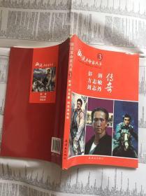 -画说革命家风采-澎湃、方志敏、刘志丹