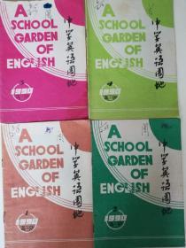 中学英语园地(1990年)