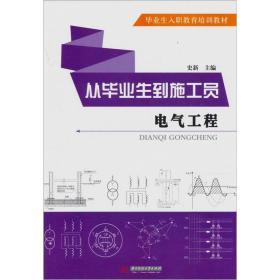 电气工程:从毕业生到施工员