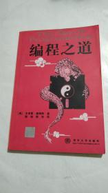 《编程之道》1999年一版一印印数8000册