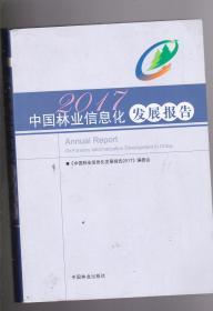 中国林业信息化发展报告(2017)