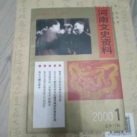 河南文史资料(2000年第1期)签名本