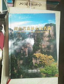 湖南省森林公园名录(大16开精装)