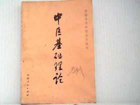 中医基础理论 【西医学习中医试用教材】