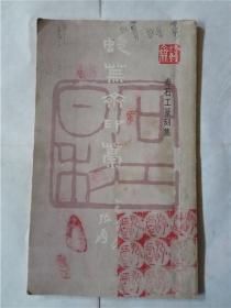 寿石工篆刻集