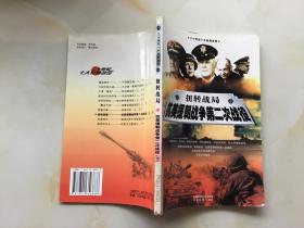 扭转战局:抗美援朝战争第二次战役(下)