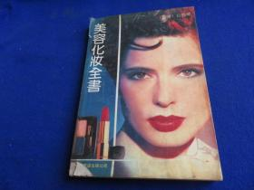 美容化妆全书