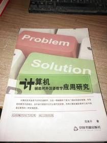 计算机辅助对外汉语教学应用研究