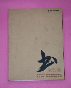 庆祝中华人民共和国成立60周年暨武汉第二届书法篆刻作品展.